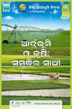 World Wetlands Day 2014 India Poster