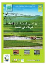 World Wetlands Day 2014 Iraq Leaflet