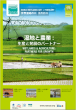 World Wetlands Day 2014 Japan Leaflet